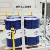 德国福斯润滑油进口 福斯溶剂型清洗剂 KU