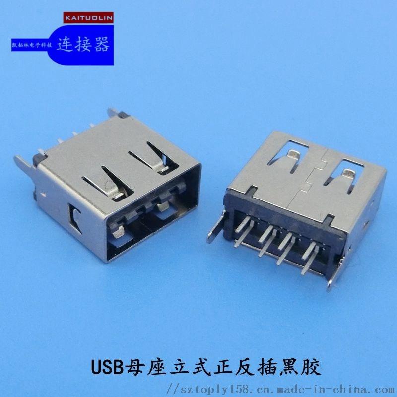 超薄端子插头 17.0 180度USB3.0直插