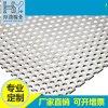 不鏽鋼衝孔網圓孔網可定製孔距大小網孔板微孔衝孔板