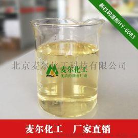 HY-6083水性基材润湿剂-类似迪高基材润湿剂
