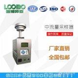 體積小 LB-120F顆粒物採樣器(濾膜稱重法)