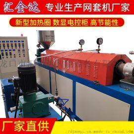 新疆珍珠棉发泡网套机 网套机设备 汇金达全国热销