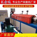 新疆珍珠棉發泡網套機 網套機設備 匯金達全國熱銷