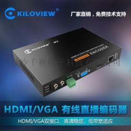 双接口HDMI/VGA有线直播编码器-千视电子