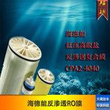 CPA2-4040海德能膜低压高脱盐复合膜4寸