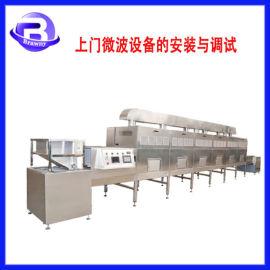 布朗尼工业原料微波干燥设备