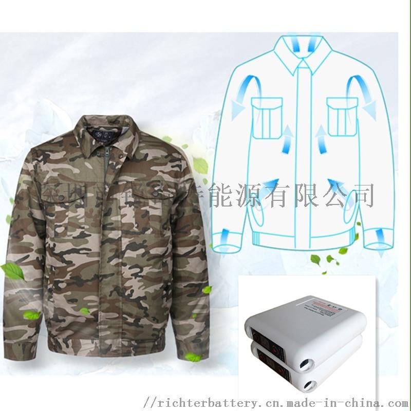 RQTB锂电池供应 夏季空调服电池 风扇服电池