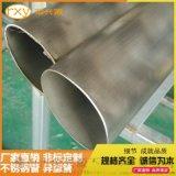 佛山不锈钢生产厂家加工鸭蛋异型管不锈钢椭圆管304