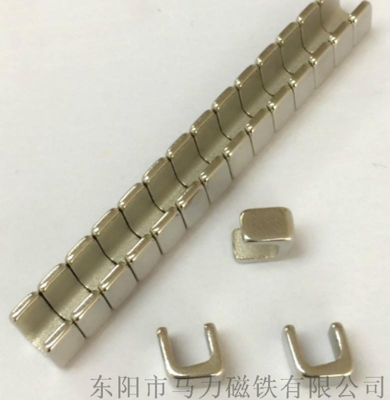 東陽馬力磁鐵 釹鐵硼強力磁鐵磁鋼 U形異形磁鐵定做