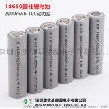 太阳能路灯18650锂电池2000mah 10C