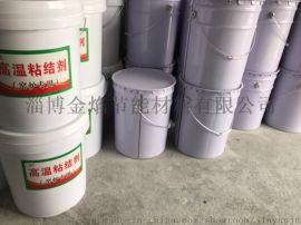 淄博金焰生产粘结纤维板用的1400°高温粘结剂