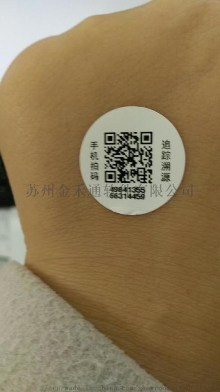 防伪标签印刷,二维码防伪标签为一体的厂家