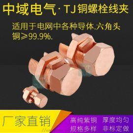 TJ铜螺栓线夹 开尾螺栓接线电力金具 开口电缆