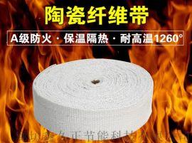 厂家直销陶瓷纤维带耐高温隔热带硅酸铝纤维带使用方法