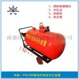 PY8/500消防泡沫灭火装置|推车式泡沫灭火装置