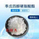 季戊四醇硬脂酸酯 原料 115-83-3