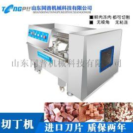 商用冻肉切丁机 熟牛肉切粒机 切鸡胸肉机器