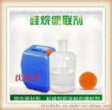 硅烷偶联剂 密封粘接涂料增粘