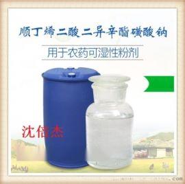 顺丁烯二酸二异辛酯磺酸钠 厂家直销