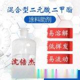 混合型二元酸二甲酯 环保涂料