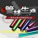 深圳304不鏽鋼彩色管,玫瑰金不鏽鋼彩色管