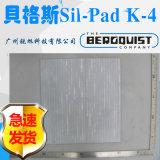 貝格斯silpad K4導熱矽膠片導熱材料