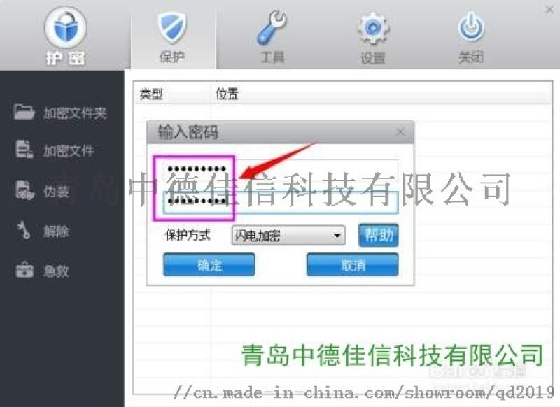青岛文档权限管理系统青岛文件防问软件青岛文件保密