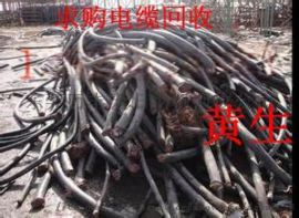 广州废电线电缆回收,惠州废电缆回收