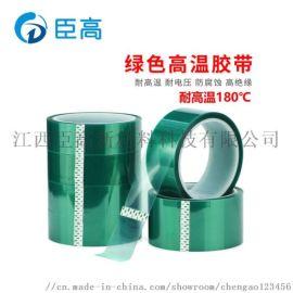厂家供应PET绿色高温胶带 喷漆烤漆不残胶环保防水遮蔽模切