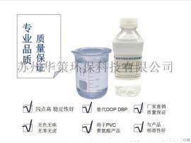 环保增塑剂替代DOP DOTP 厂家直销免费试样