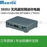 X86 無風扇迷你pc微型工業電腦3855U
