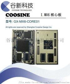 i.MX 6 核心板