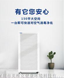 EBC移动式空气消毒净化机-紫外光触媒HEPA滤网