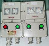 系列防爆配电装置 防爆插座配电箱