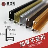 金佳明铝线条外框边条营业执照边框型材专用铝合金相框
