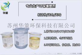 生物酯增塑剂替代二辛酯二丁酯 无苯无味抗老化增塑剂