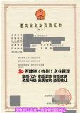 杭州电子与智能化工程资质办理流程材料