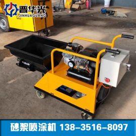 四川双缸柱塞式砂浆喷涂机水泥砂浆喷涂机