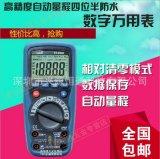 CEM华盛昌DT-9928数字万用表