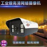 S2LM+OV4689 130万宽动态 低照 安霸 工业级高清监控摄像机 网络监控