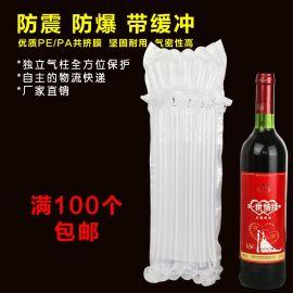 晋飞扬7柱红酒充气袋缓冲气柱袋气泡袋