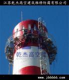 江苏哪里有凉水塔美化彩绘公司?—乾杰高空建筑