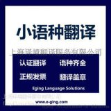 泰語翻譯公司-泰語翻譯報價-上海翻譯公司-泰語專業翻譯