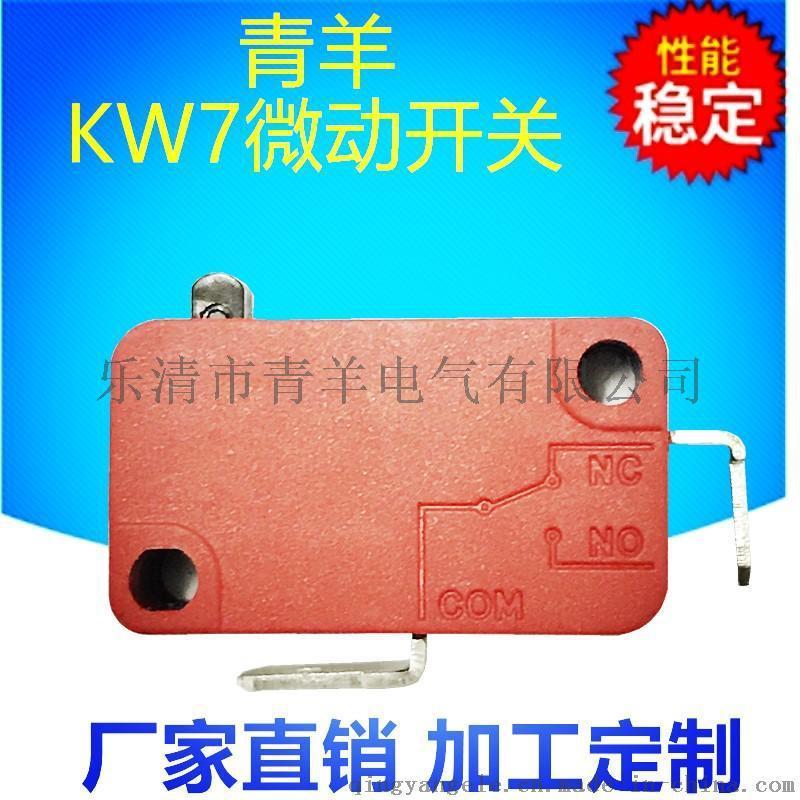 KW7微動開關反腳 電飯煲