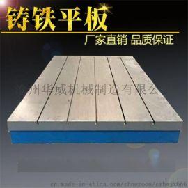 年底现货铸铁平板防锈铸铁平台厂家直销