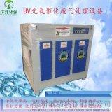 UV光氧废气催化处理设备  光氧废气净化器除臭除味