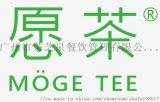 广州网红奶茶加盟公司地址