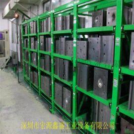 深圳宏源鑫盛厂家专业生产模具架,模具存放架