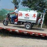 宗申三轮摩托洒水车 小型电动工程洒水车