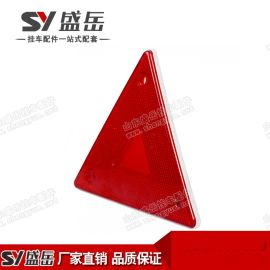 挂车三角反光器,反光器三角 示牌,货车三角反射器